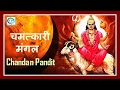 CHAMATKARI MANGAL by  CHANDAN PANDIT  from  CP ASTRO SCIENCE