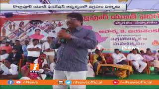 Prof Jayashankar Statue Inauguration In Nagar Kurnool | iNews - INEWS