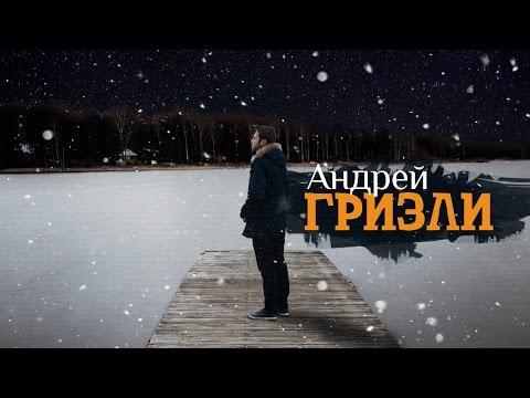 Андрей Гризли - Ни слова о тебе (Премьера)
