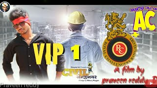 VIP 1 | Telugu shortfilm | with subtitles - YOUTUBE