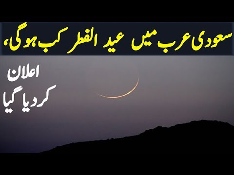 saudi arabia eid chand anounced