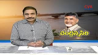 చంద్రన్న సిరి | CM Chandrababu Naidu Jalaharati to Nagavali River | Srikakulam | CVR NEWS - CVRNEWSOFFICIAL