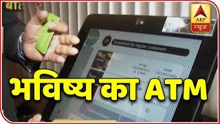 Master Stroke: Take a look at future ATM via which you can open an account as well - ABPNEWSTV