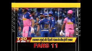 IPL 2019: Smith-led Rajasthan look for double win against Mumbai Indians - ABPNEWSTV