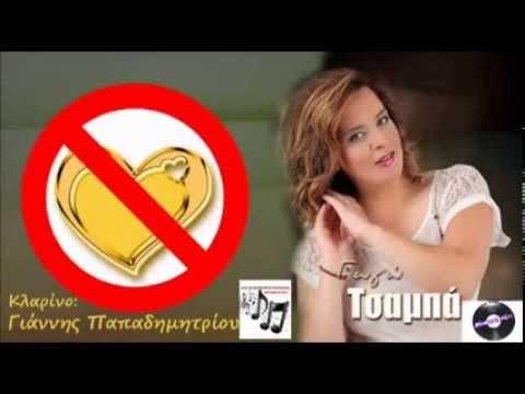 Apagoreuetai Kardia Mou - Gogo Tsampa   New Song 2013