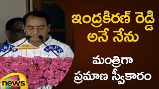 Allola Indrakaran Reddy Takes Oath As Telangana Cabinet Minister | KCR Cabinet Ministers 2019 - MANGONEWS