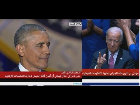 أوباما يحيي نائبه وفريق عمله في خطاب الوداع