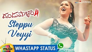 Dandupalyam 4 Movie WhatsApp Status | Steppu Veyyi Song | Mumaith Khan | Suman Ranganath | Venkaat - MANGOMUSIC