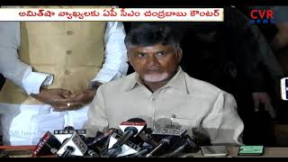 CM Chandrababu Strong Counter To Amit Shah over his comments | CVR News - CVRNEWSOFFICIAL
