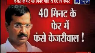 दिल्ली थप्पड़कांड: केजरीवाल के घर 40 मिनट पीछे थे CCTV कैमरे - ITVNEWSINDIA