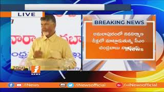 CM Chandrababu Naidu Speech At Nava Nirmana Deeksha In Amalapuram | iNews - INEWS