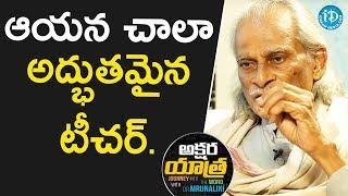 ఆయన చాలా అద్భుతమైన టీచర్ - Telugu Poet K Siva Reddy || Akshara Yathra With Dr.Mrunalini - IDREAMMOVIES