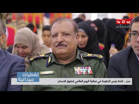 تغطيات عدن | كلمة رئيس الحكومة في فعالية اليوم العالمي لحقوق الانسان