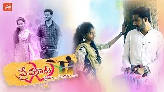 PREMATA - Short Film 2019   Latest Telugu Short Films    Pavan PB   Bunny   YOYO TV Channel - YOUTUBE