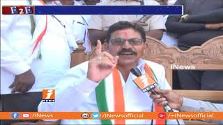 Congress MLA Candidate Ramesh Rathod Confident About His Winning in Khanapur | Face to Face | iNews - INEWS