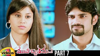 Mohabbath Mein Latest Telugu Movie HD | Karthik | Hameeda | New Telugu Movies | Part 7 |Mango Videos - MANGOVIDEOS