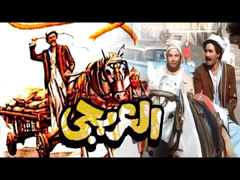 فيلم العربجي - Al Arbagy Movie - واو تيوب