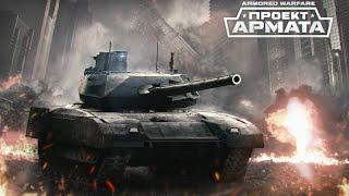 Armored Warfare: Проект Армата стрим - обзор