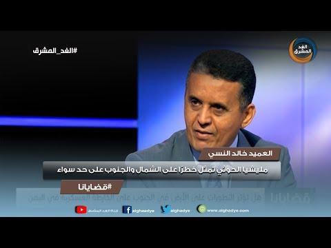 قضايانا | العميد خالد النسي: مليشيا الحوثي تمثل خطرا على الشمال والجنوب على حد سواء