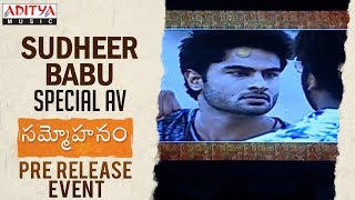 Sudheer Babu Special AV @ Sammohanam  Pre-Release Event | Sudheer Babu, Aditi Rao Hydari - ADITYAMUSIC