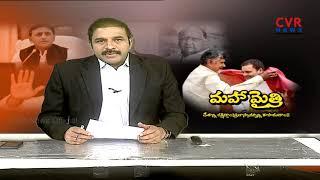 మహా మైత్రి| దేశాన్నిరక్షిద్దాం ప్రజాసౌమ్యాన్ని కాపాడుదాం | Democratic Compulsion to Defeat BJP | CVR - CVRNEWSOFFICIAL