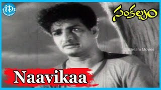 Naavikaa Naduparaa Naava Song || Sankalpam Classic Movie Songs || Susarla Dakshina Murthy Songs - IDREAMMOVIES