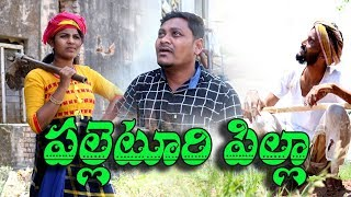 పల్లెటూరి పిల్ల #06 Palleturi Pilla Telugu Shortfilm By Mana Palle A 2 Z - YOUTUBE