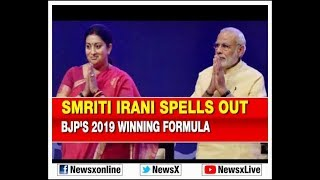 Lok Sabha Elections 2019: Smriti Irani spells out BJP Mantra for Victory in Elections 2019 - NEWSXLIVE