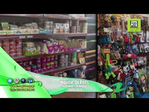 House Of Pets | Pet Shop Νίκαια,Τροφές,αξεσουάρ σκύλων,Τροφές γάτας,Τροφές πτηνών,Ενυδρεία