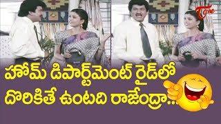 Rajendra Prasad Best Comedy Scenes From Mee aayana Jaagratha | Telugu Comedy Videos | NavvulaTV - NAVVULATV