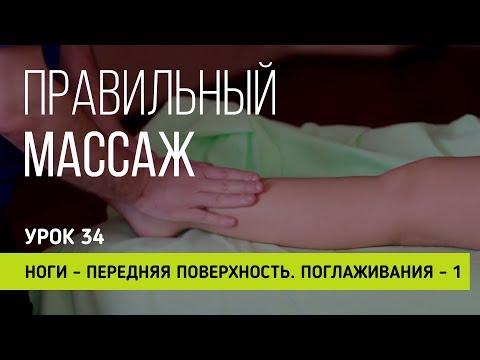 Как правильно делать массаж ютуб
