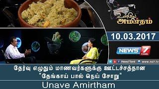 Unave Amirtham 10-03-2017 – NEWS 7 TAMIL Show