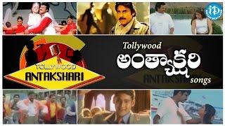 Tollywood Antakshari Game Show || Telugu Songs Game Show || Telugu Movies - IDREAMMOVIES