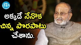 Director K Vishwanath Minor Mistakes - Sagara Sangamam | Vishwanadh Amrutham - IDREAMMOVIES