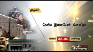 Today's Events in Chennai Tamil Nadu 12-01-2015 – Puthiya Thalaimurai tv Show