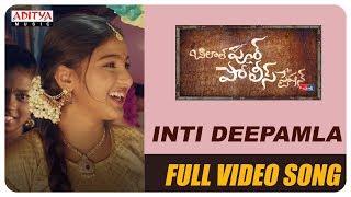 Inti Deepamla Full Video Song ||BilalpurPoliceStation || Maganti Srinath, Goreti Venkanna - ADITYAMUSIC