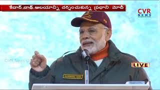 PM Narendra Modi Speech in Kedarnath on Diwali | CVR NEWS - CVRNEWSOFFICIAL