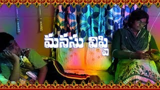 MANASU VIPPI | LETEST TELUGU EMOTIONAL SHORT FILM | HOURT TOUCHING - YOUTUBE