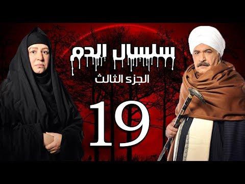 Selsal El Dam Part 3 Eps  | 19 | مسلسل سلسال الدم الجزء الثالث الحلقة