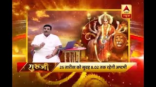 Navratra Special: Clear your doubt over Ashtami and Navami with Pawan Sinha - ABPNEWSTV