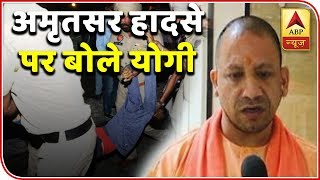 "Amritsar Train Accident: Yogi Adityanath tweets, ""Extremely saddened over the incident"" - ABPNEWSTV"