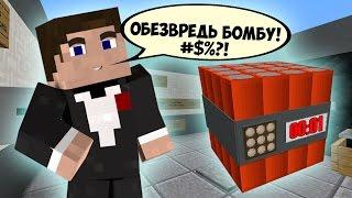 Прохождение карт в Minecraft: ОБЕЗВРЕДЬ БОМБУ!