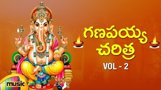 Lord Ganesh Devotional Songs | Ganapayya Charitra Vol 2  | Telugu Bhakti Songs | Mango Music - MANGOMUSIC