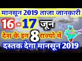 मानसून 2019 ताजा जानकारी|monsoon 2019 Letest News|monson 2019 Live Ubdate|weather Report Today|