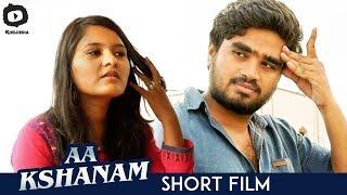 AA Kshanam Latest Telugu Short Film | 2017 Latest Telugu Short Films | #AaKshanam | Khelpedia - YOUTUBE