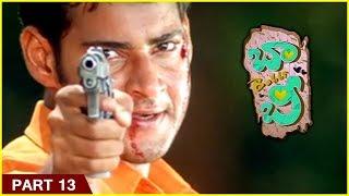 Bobby Telugu Movie Parts 13 | Mahesh Babu  | Aarthi Agarwal | Prakash Raj | Raghuvaran - RAJSHRITELUGU
