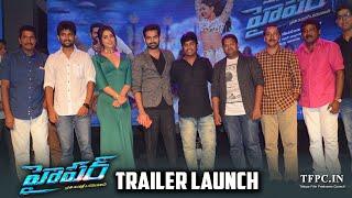 Hyper Movie Theatrical Trailer Launch Video    Ram Pothineni   Raashi Khanna   TFPC - TFPC