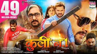 Coolie No.1 | कुली न.1 | Khesari Lal Yadav , Kajal Raghwani | Bhojpuri New Film 2020 | HD FULL MOVIE