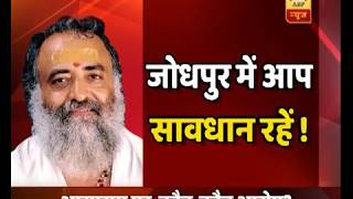 Asaram Rape: Jodhpur people SHOULD NOT step out of the house - ABPNEWSTV
