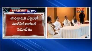 Rahul Gandhi meet with Entrepreneurs | Daggubati Suresh & Nara Brahmani | CVR News - CVRNEWSOFFICIAL